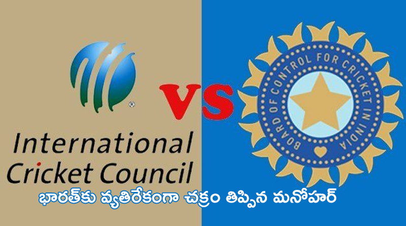 bcci-outvoted-in-crucial-vote-on-icc-constitution