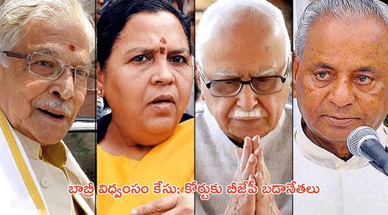 babri-demolish-case-senior-bjp-leaders-at-lucknow-court