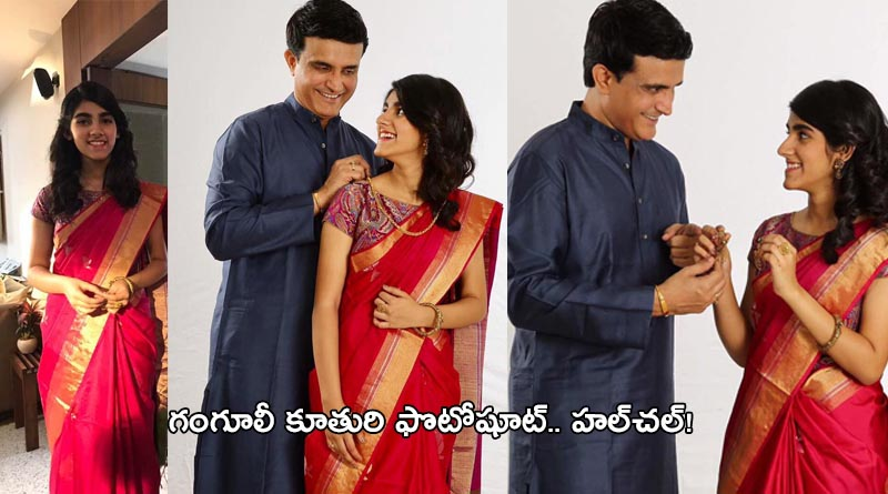 ganguly-first-photo-shoot-with-daughter-sana