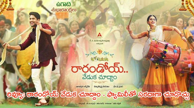 raarandoi-veduka-chuddam-movie-review