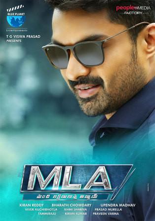 kalyan-ram-mla-movie-first-look