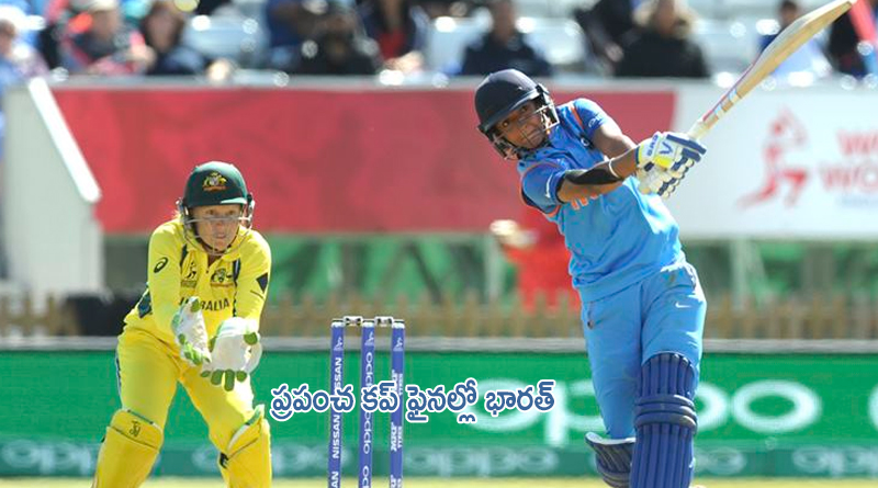 indian-womens-cricket-enter-to-final