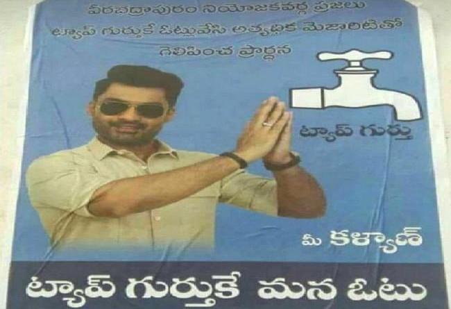 kalyan-rams-election-campaigning