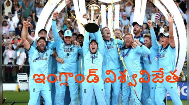 England champions